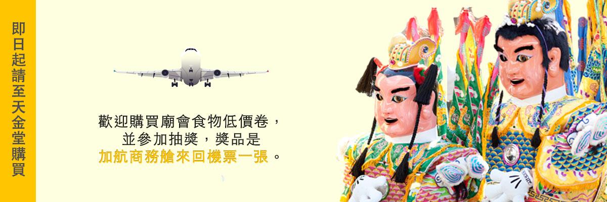 Tian-Jin Cultural Festival Food Vouchers