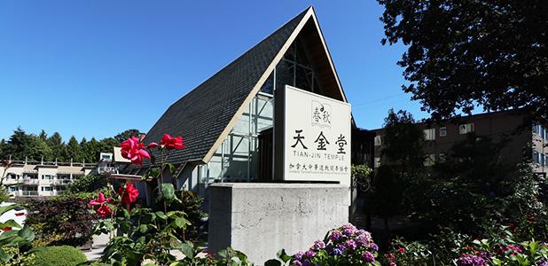 Tian-Jin Temple outdoor garden